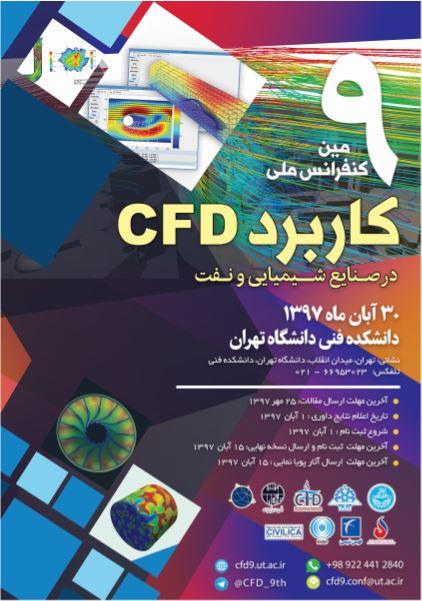 نهمین کنفرانس ملّی کاربرد دینامیک سیالات محاسباتی (CFD) در صنایع شیمیایی و نفت